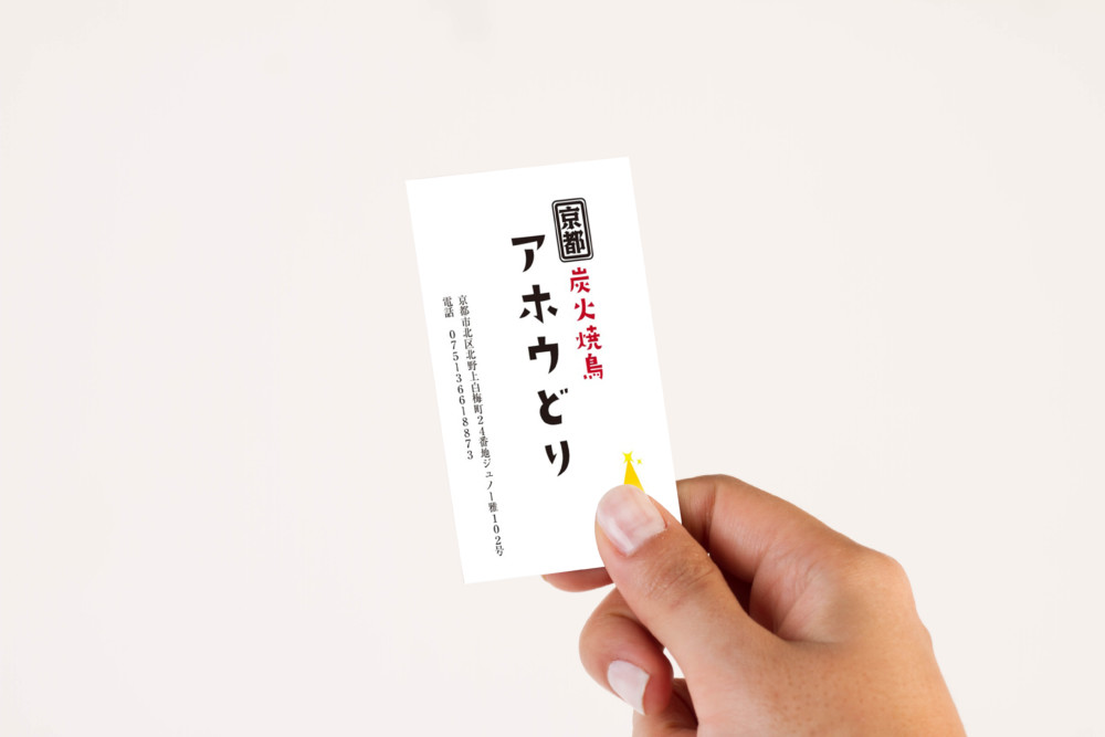 焼鳥店のショップカードデザイン依頼事例