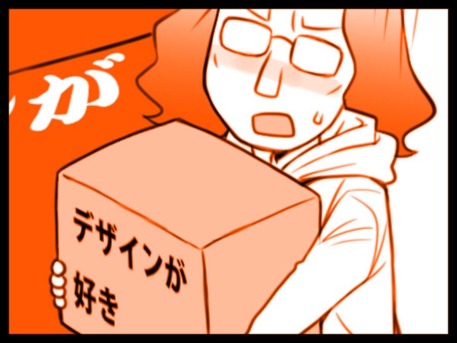 デザイナー漫画〜好きでなければ続かない?〜