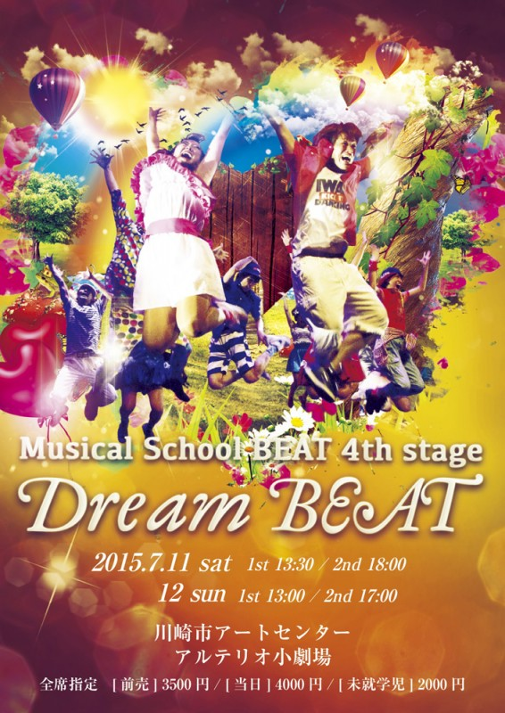 Musical School BEAT _A4チラシ_omote