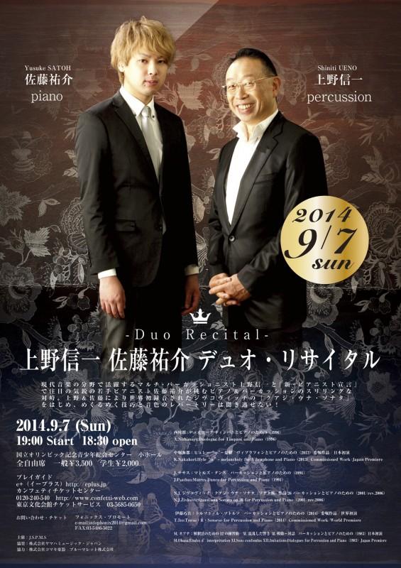 Duo Recital_A4チラシ_omote
