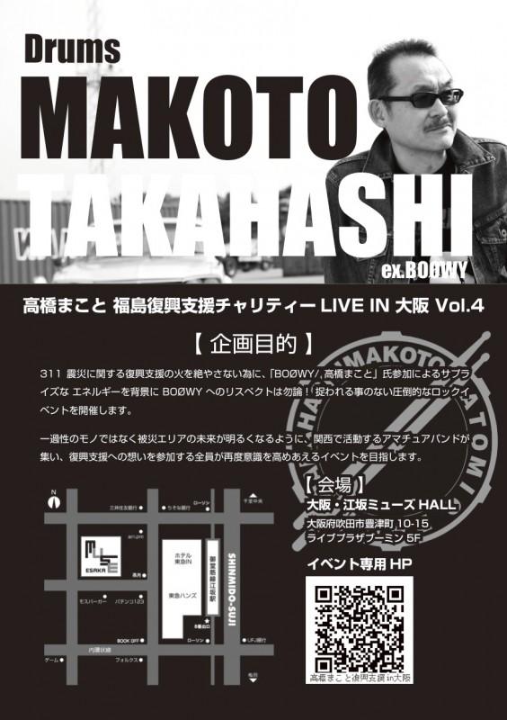 福島復興支援チャリティーLIVE IN 大阪Vol.4チラシ_ura
