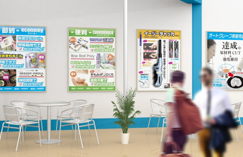 展示会のポスター実積を見る (Click!)