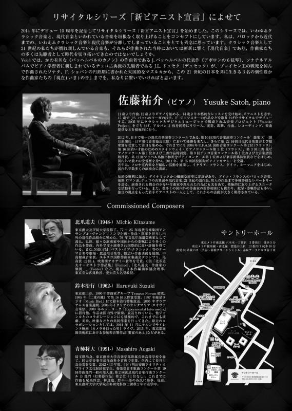ピアニストのチラシデザイン_ura