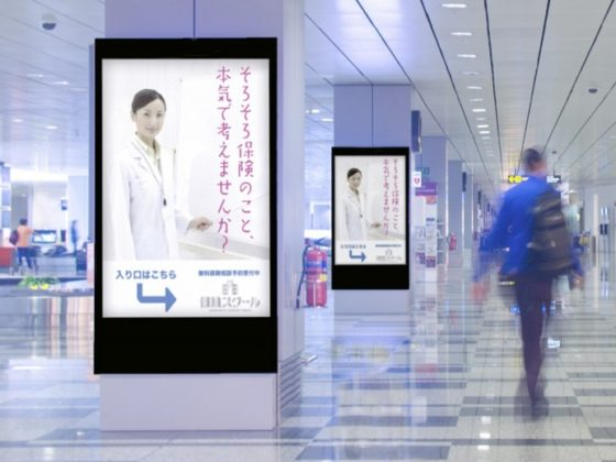 各種ビジネス・販促関連のポスター実積を見る (Click!)