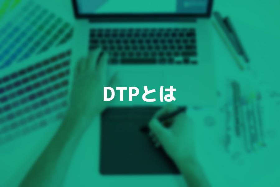 DTPとは