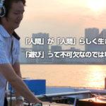 イベントプロデューサー 「DJ RYO-ICHI」