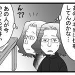 〜デキる人の日常〜【漫画 頑張れデザイナー】第10話