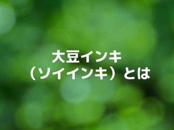 大豆インキ(ソイインキ)とは