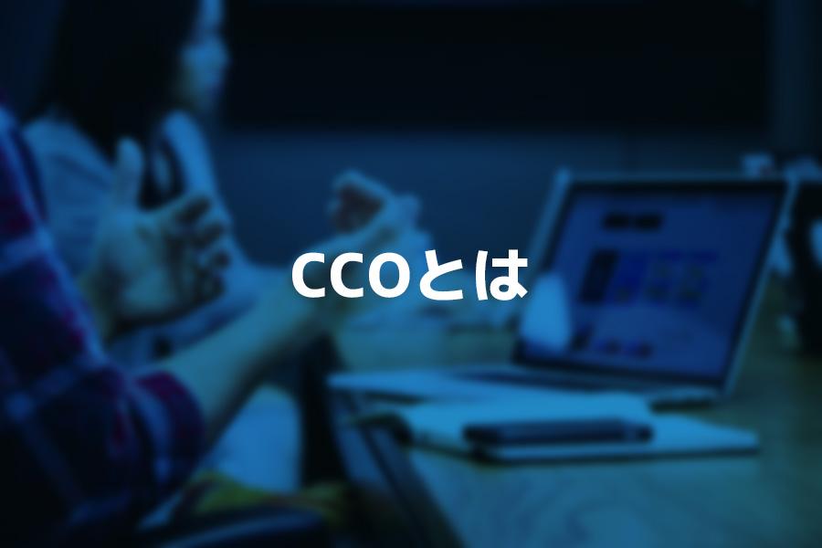 チーフクリエイティブオフィサー(CCO)とは