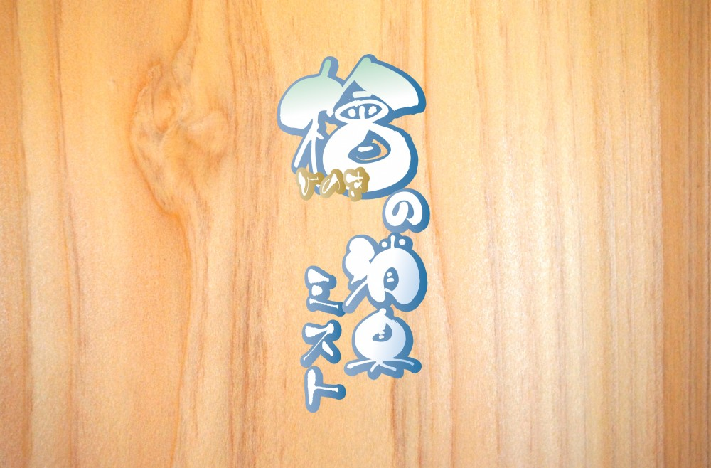 年配層を意識したミストのロゴ2