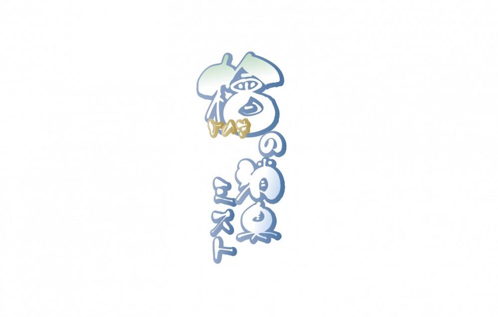年配層を意識したミストのロゴ