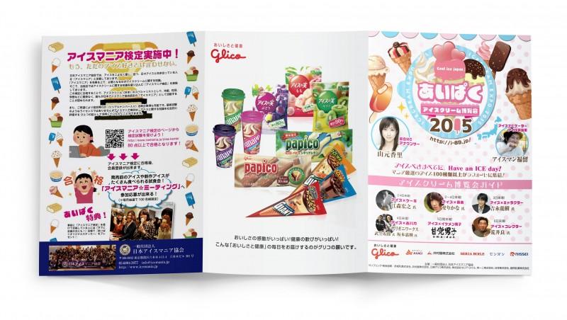 博覧会_三つ折りパンフレットデザイン2