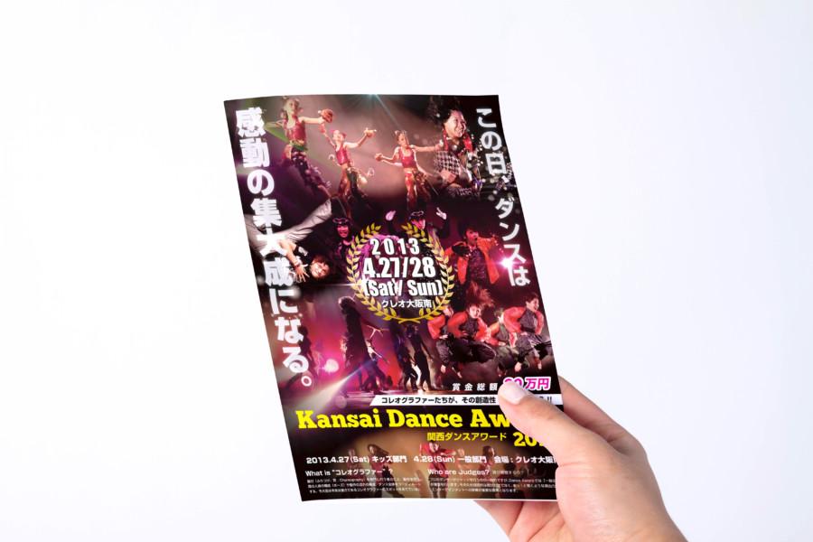 ダンス大会の案内二つ折りパンフレットデザイン_表紙