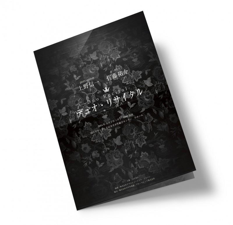 DUO_パンフレットデザイン1