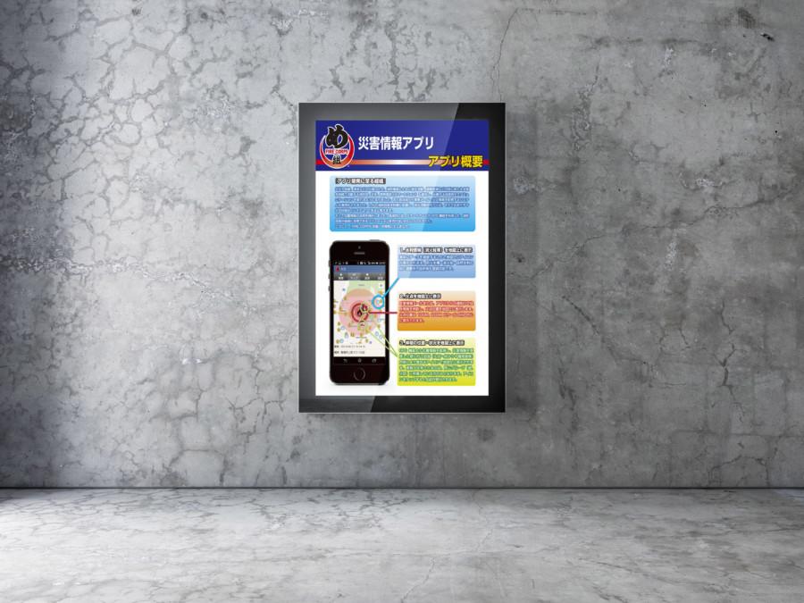 災害情報アプリの展示パネルデザイン