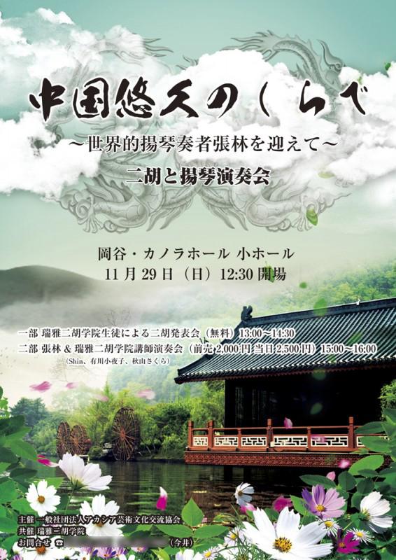 中国伝統音楽コンサートのポスターデザイン