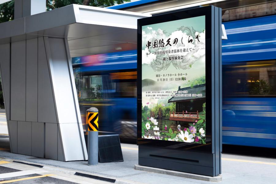 中国伝統音楽演奏会の上品なポスターデザイン