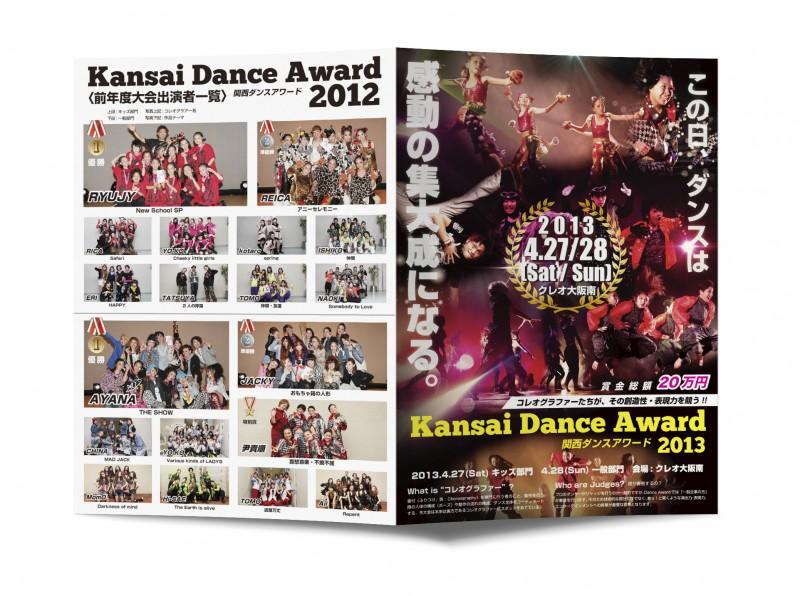 関西ダンスコンテスト_パンフレット3