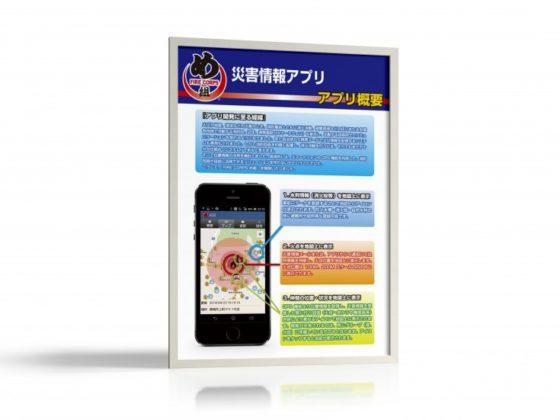 情報アプリのパネルデザイン