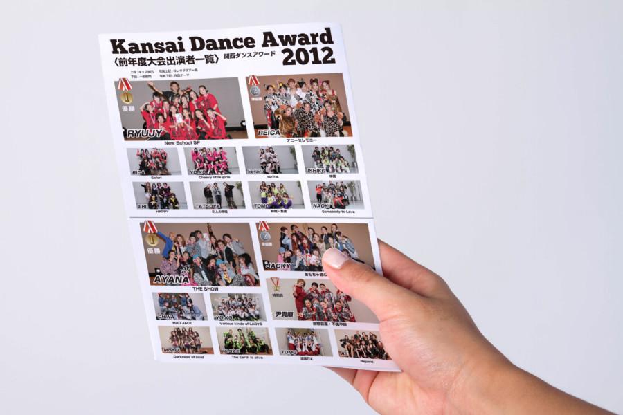 ダンス大会の案内二つ折りパンフレットデザイン_裏表紙