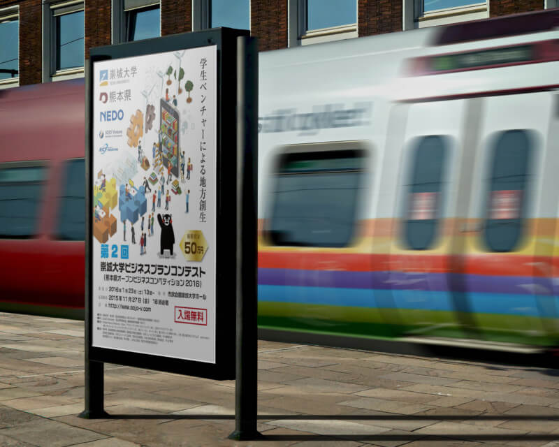ビジネスコンテストのポスターデザイン