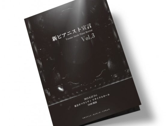 ピアニストコンサート_パンフレットデザイン1