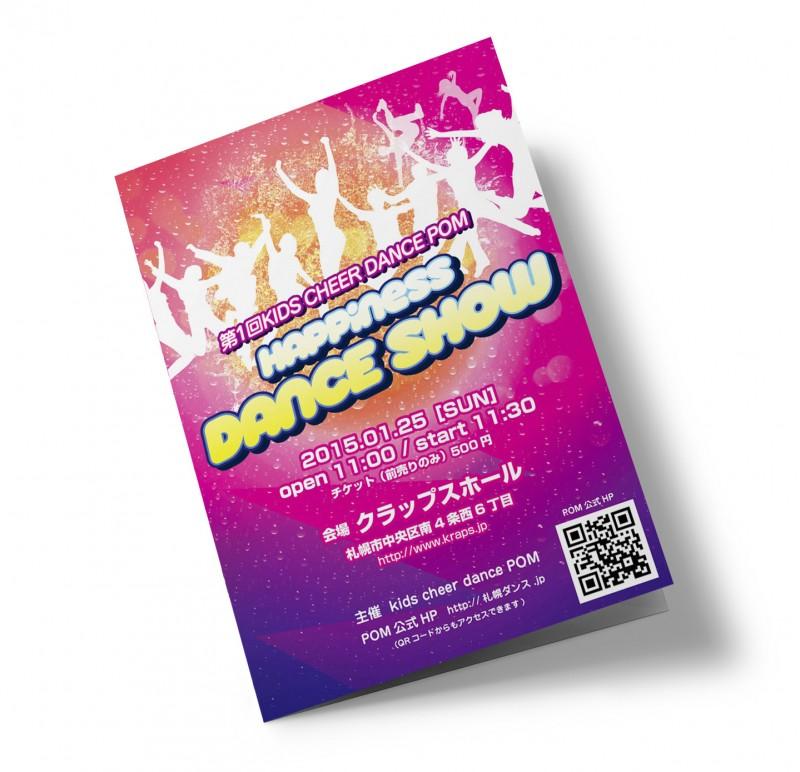 キッズダンスパンフレットデザイン1