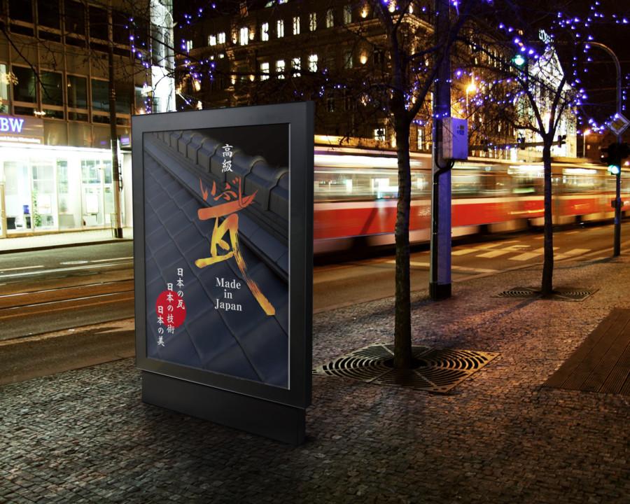 展示会用のシックな高級瓦PRポスターデザイン