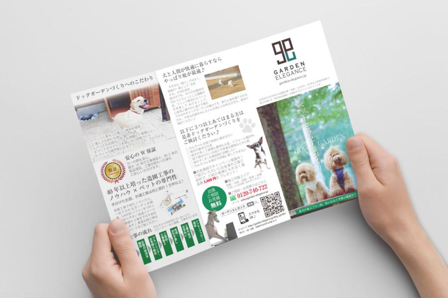 造園会社の三つ折りパンフレットデザイン_表面