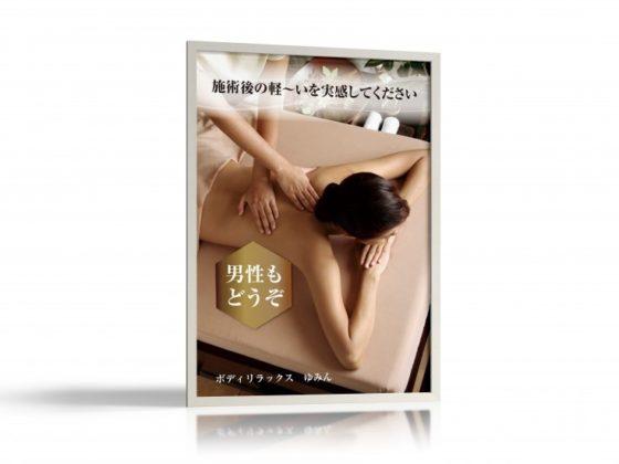 リラクゼーションサロンのポスター