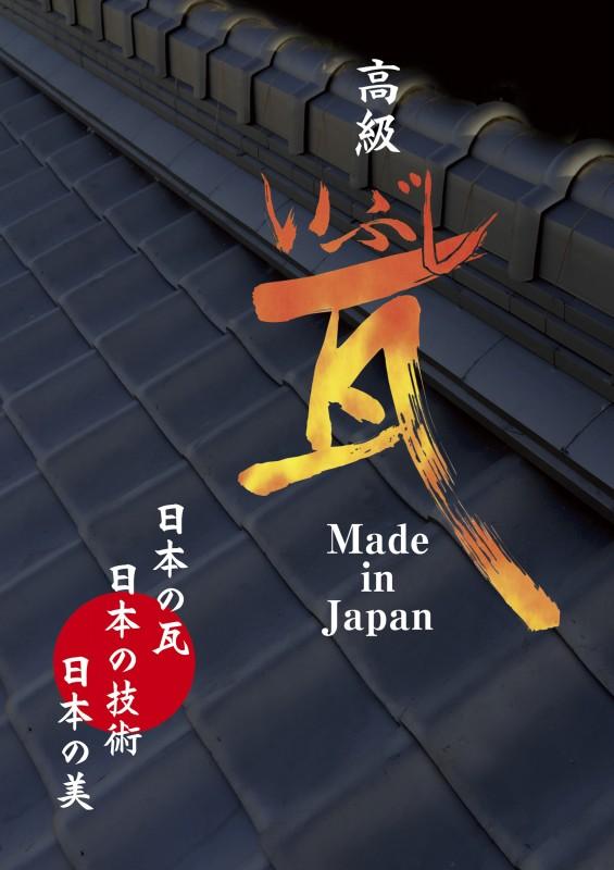 展示会用瓦のポスターデザイン_A1