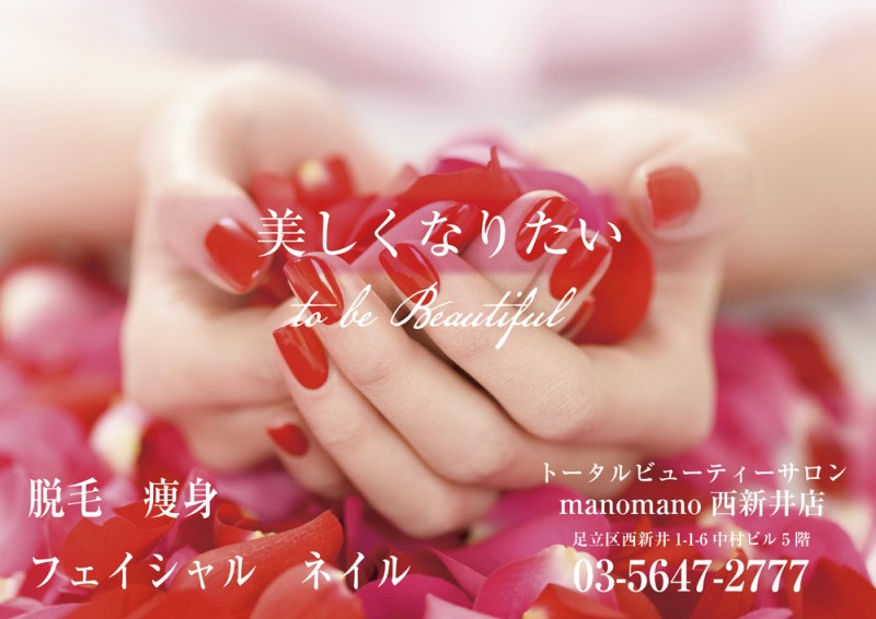 バラが印象的なポスターデザイン