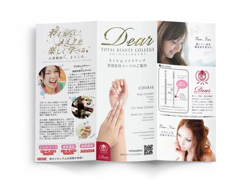 dear_三つ折りパンフレットデザイン1