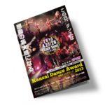 関西ダンス大会のドラマチックなパンフレットデザインを制作しました。
