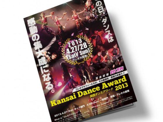 関西ダンスコンテスト_パンフレット1