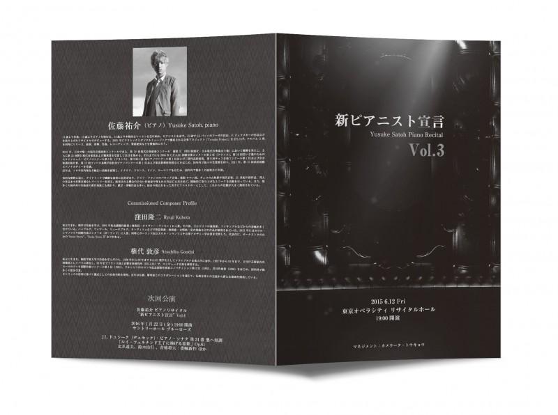 ピアニストコンサート_パンフレットデザイン3