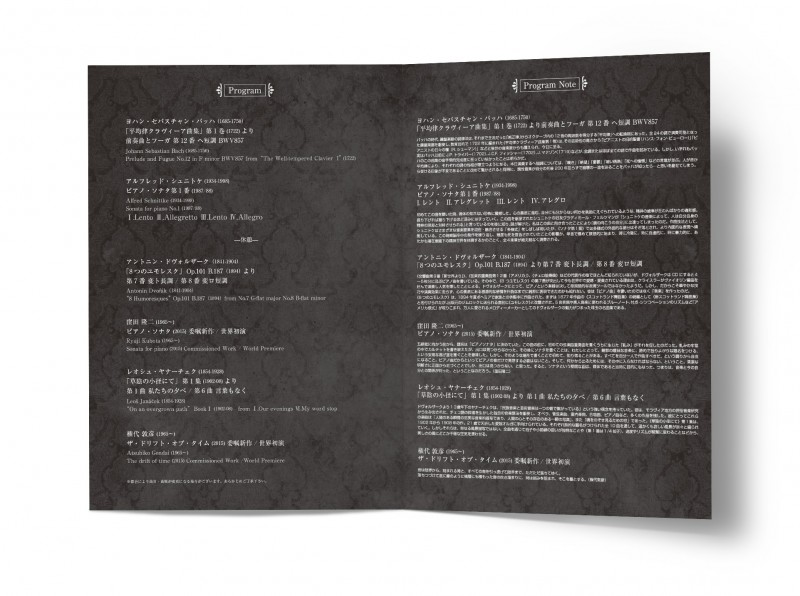 ピアニストコンサート_パンフレットデザイン2