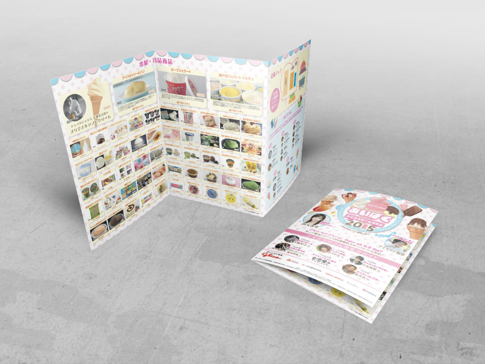食品関係展示会の三つ折パンフレットデザイン_5