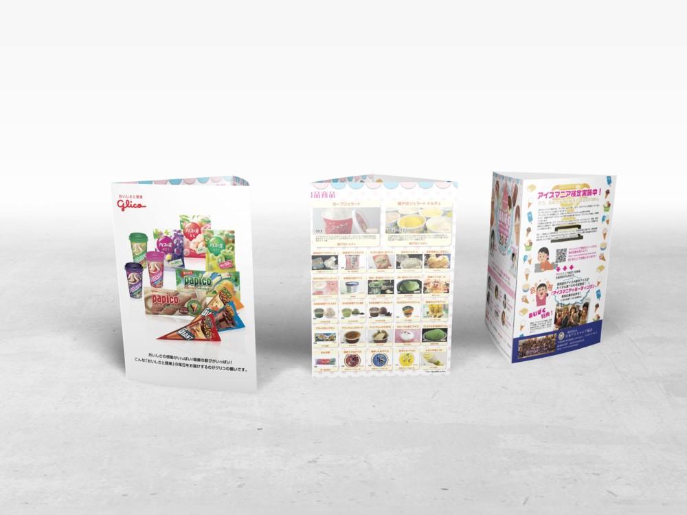 食品関係展示会の三つ折パンフレットデザイン_2