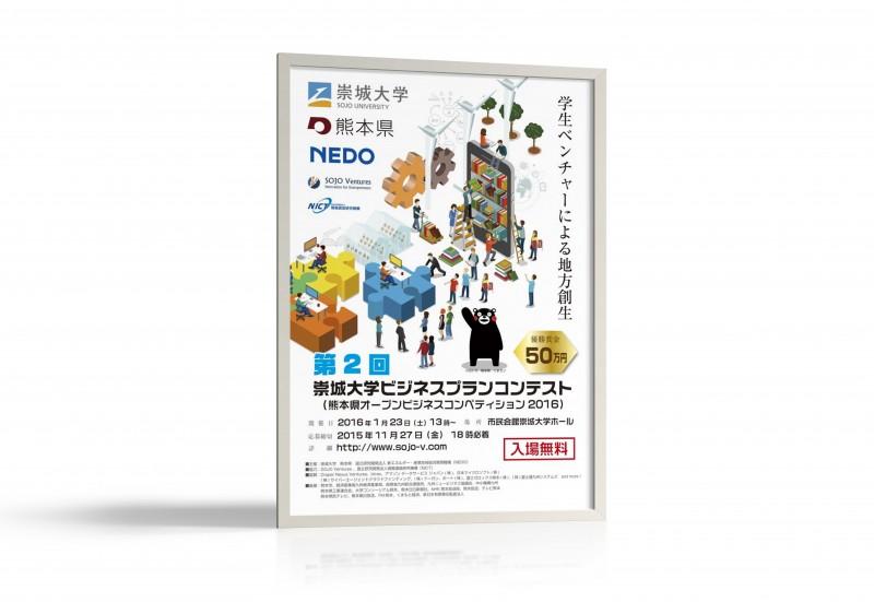 熊本ビジコンポスターデザイン
