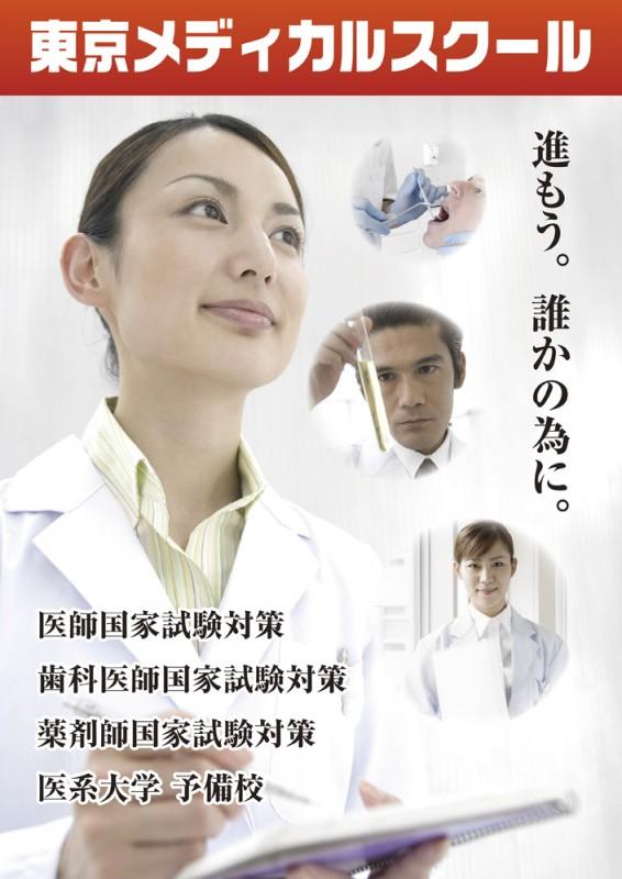 医療系大学向け予備校のポスター_A2