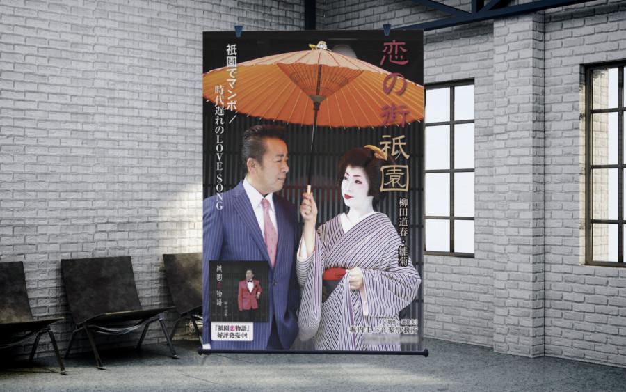 芸姑さんとの2ショットが印象的な演歌歌手のポスターデザイン