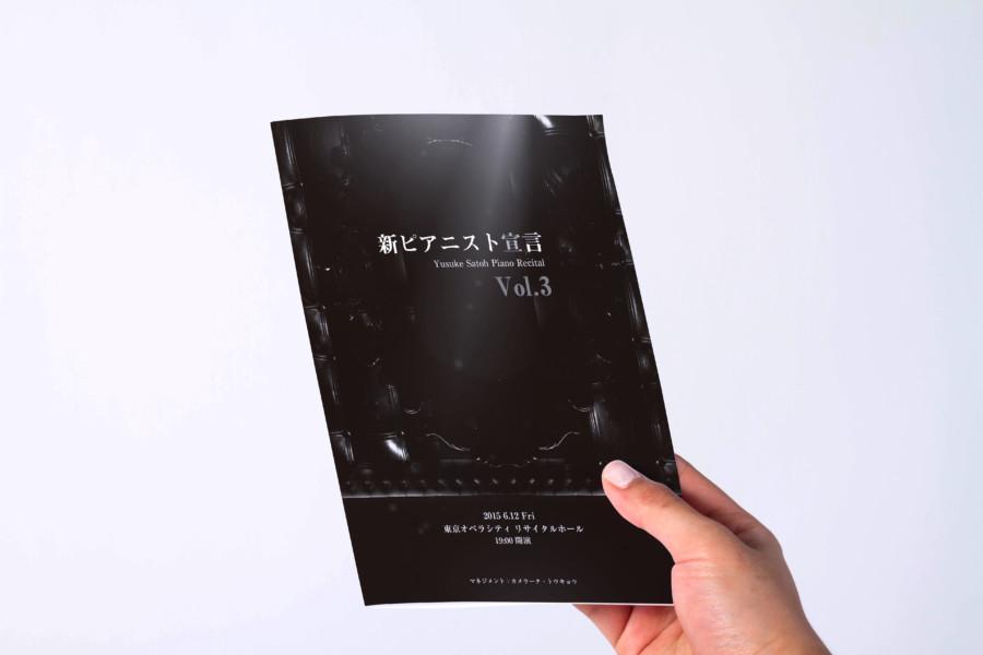 ピアノリサイタルのパンフレットデザイン_表紙