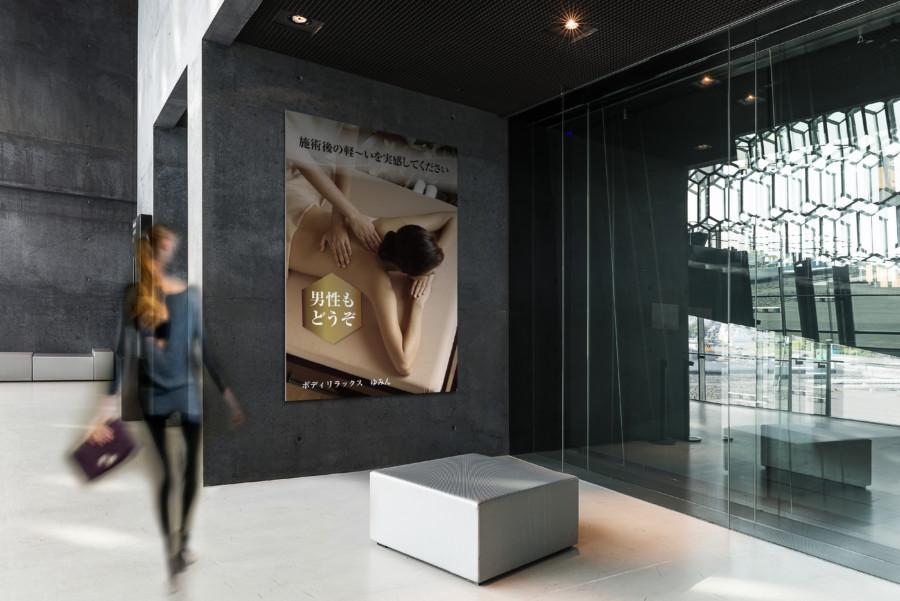 リゾートの感あるリラクゼーションサロンのポスターデザイン