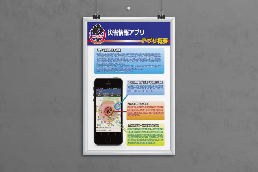 災害情報アプリの内容を丁寧に伝えるパネルデザイン