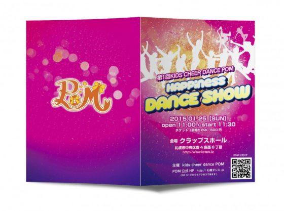 キッズダンスパンフレットデザイン3