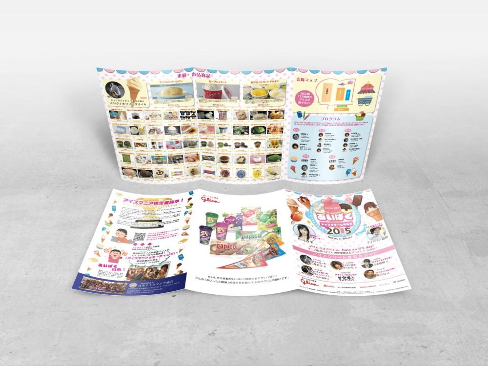 食品関係展示会の三つ折パンフレットデザイン_4