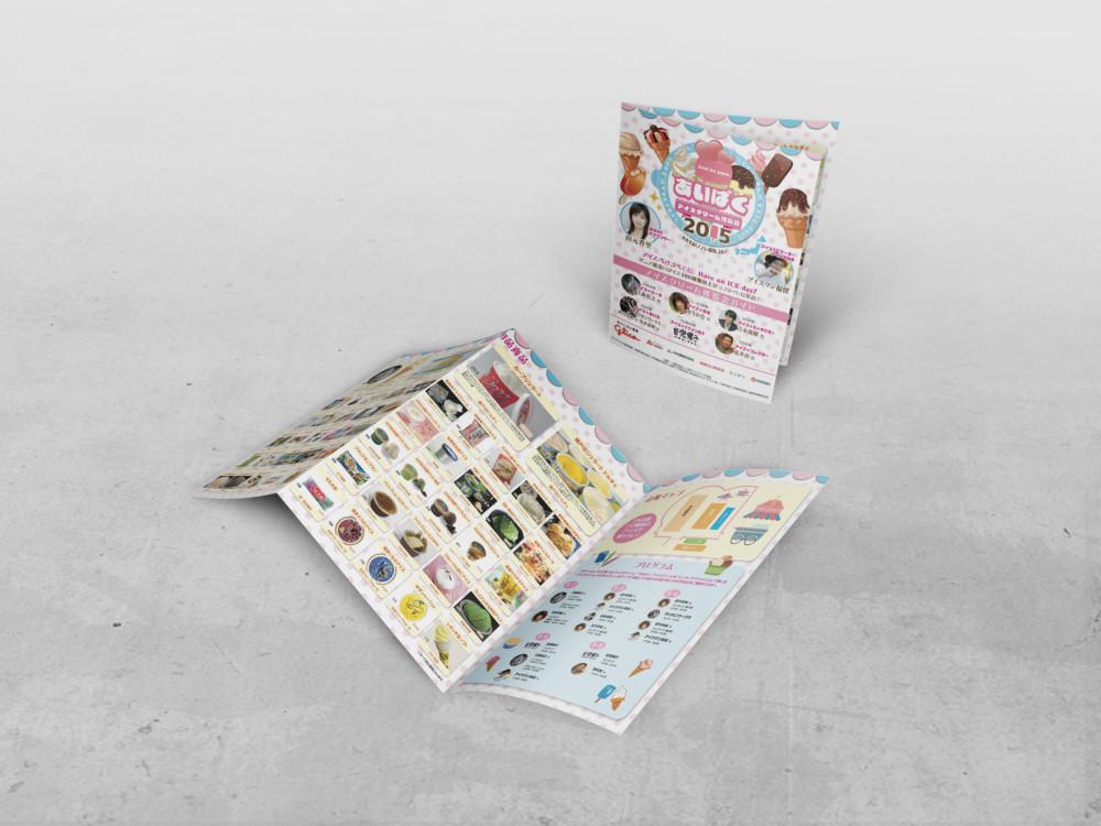 食品関係展示会の三つ折パンフレットデザイン_3