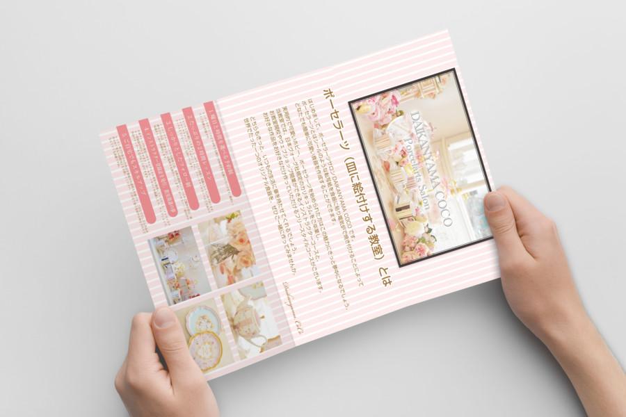 皿絵付け教室の三つ折りパンフレットデザイン_表面