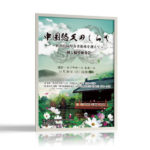中国伝統音楽演奏会の上品なポスターデザインを制作しました。